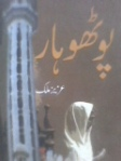Title:POTOHAR HISTORY OF RAWALPINDI (URDU)  Author: AZIZ MALIK Price Pak Rs:400
