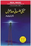 Title: Haqeeqi Tilismati salhiteen Author:Riaz Mahmood Anjum- Price Pak Rs:500