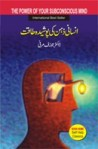 Title: Insani Zeehan Ki poosheda Taqat Author:Riaz Mahmood Anjum Price Pak Rs:500