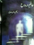 TITLE: ALME ARWA AUTHOR: RAEES AMROHI PRICE PAK RS: 500