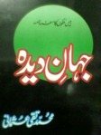 TITLE: JAHANDEEDA 20 COUNTRIES KA SAFAR NAMA  AUTHOR: TAQI USMANI  PRICE PAK RS:500
