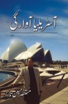 Title: AUSTRALIA AWARGI    Author:  MUSTANSAR HUSSAIN        Price Pak Rs:700